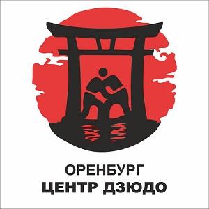 Федерация ДЗЮДО Оренбургской области
