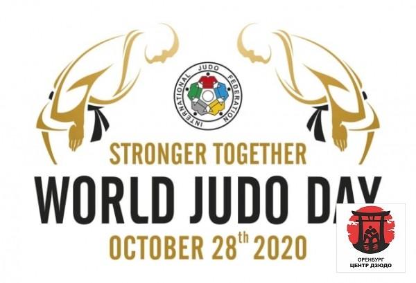 Всемирный день дзюдо-2020 «Сильнее вместе»